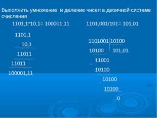 Выполнить умножение и деление чисел в двоичной системе счисления 1101,1*10,1=
