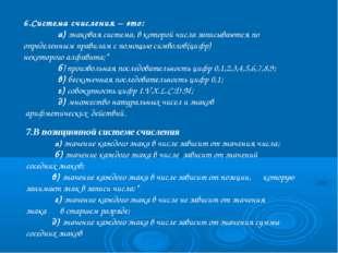6.Система счисления – это: а) знаковая система, в которой числа записываются