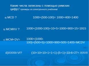 Какие числа записаны с помощью римских цифр:/ примеры из электронного учебник