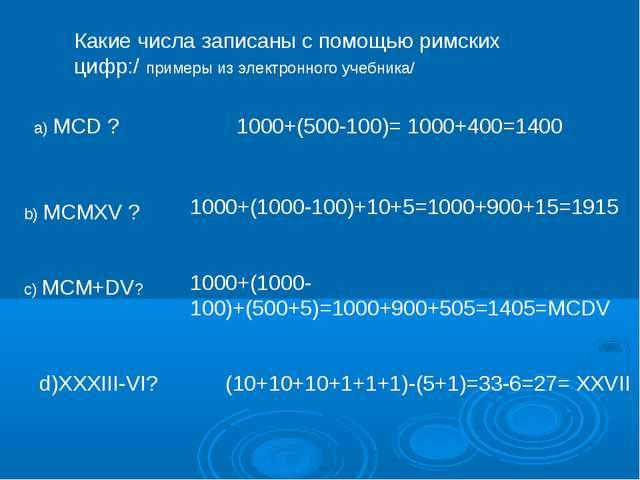 Какие числа записаны с помощью римских цифр:/ примеры из электронного учебник...