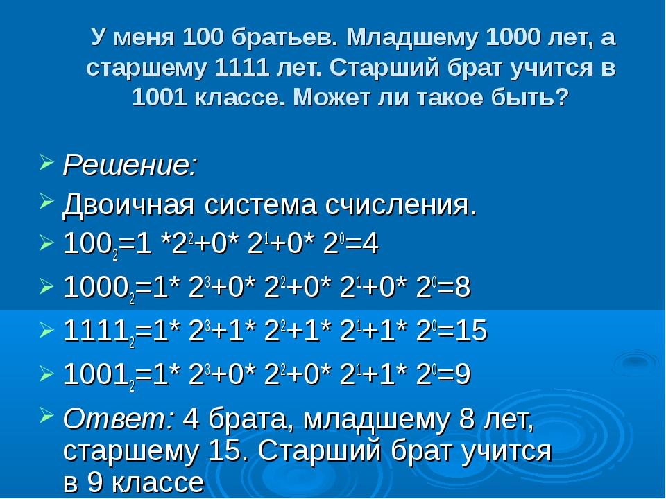 У меня 100 братьев. Младшему 1000 лет, а старшему 1111 лет. Старший брат учи...