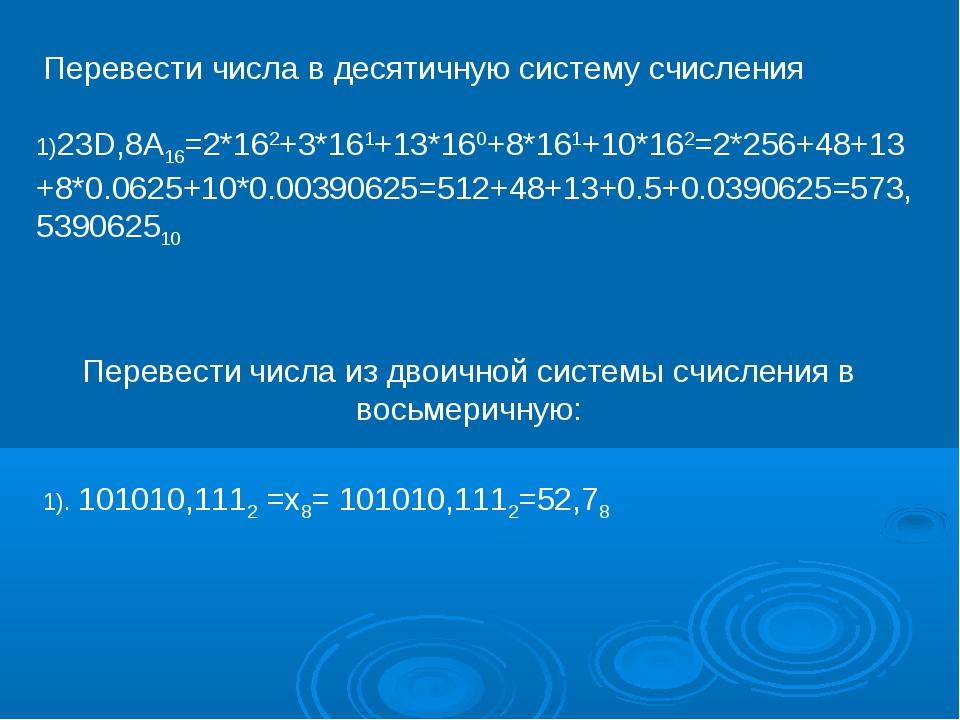 Перевести числа из двоичной системы счисления в восьмеричную: 1). 101010,1112...