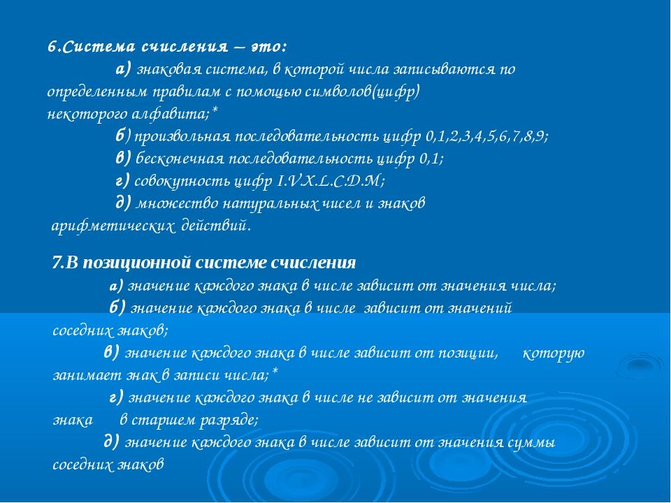 6.Система счисления – это: а) знаковая система, в которой числа записываются...