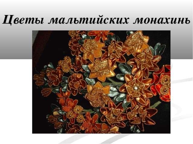 Цветы мальтийских монахинь