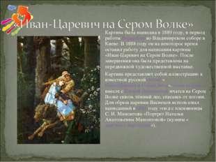 Картина была написана в 1889 году, в период работыВаснецоваво Владимирском
