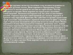 Сюжетом картины является сказочная тема позаимствованная из народных русских