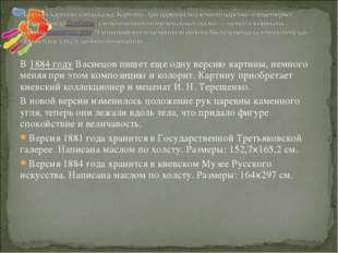 В1884 годуВаснецов пишет еще одну версию картины, немного меняя при этом ко