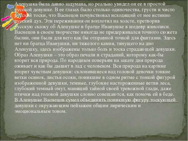 Аленушка была давно задумана, но реально увидел он ее в простой русской девуш...