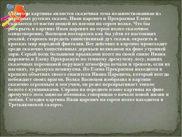 Сюжетом картины является сказочная тема позаимствованная из народных русских...
