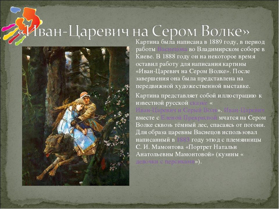 Картина была написана в 1889 году, в период работыВаснецоваво Владимирском...