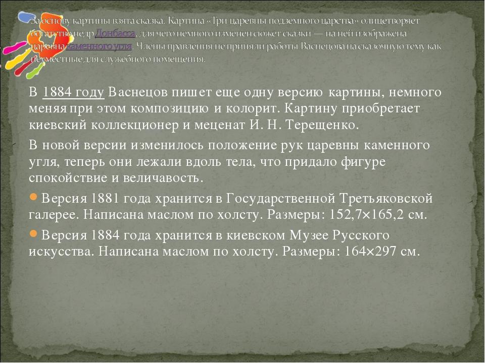 В1884 годуВаснецов пишет еще одну версию картины, немного меняя при этом ко...