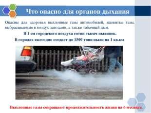 Что опасно для органов дыхания Опасны для здоровья выхлопные газы автомобилей