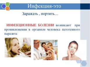 Инфекция-это Заражать , портить… ИНФЕКЦИОННЫЕ БОЛЕЗНИ возникают при проникнов