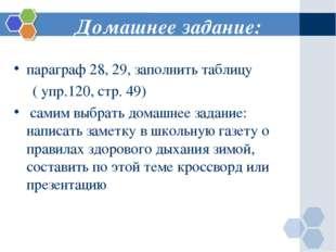 Домашнее задание: параграф 28, 29, заполнить таблицу ( упр.120, стр. 49) сами