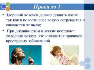 Правило 1 Здоровый человек должен дышать носом, так как в полости носа воздух
