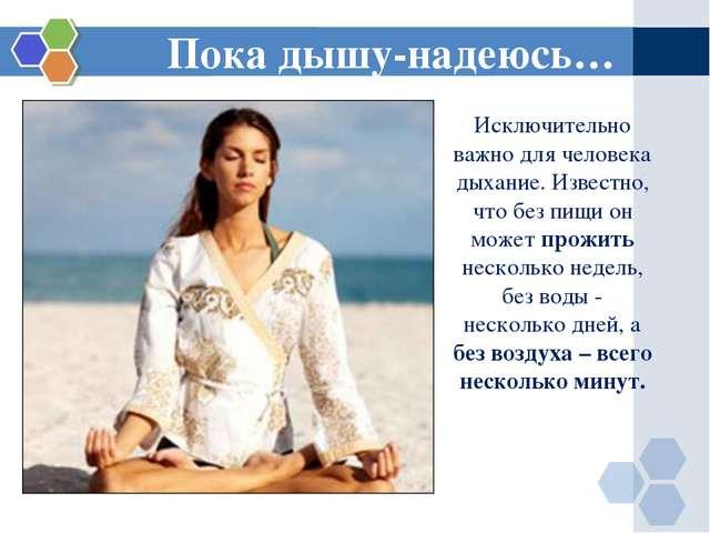 Пока дышу-надеюсь… Исключительно важно для человека дыхание. Известно, что бе...