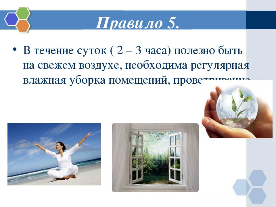 Правило 5. В течение суток ( 2 – 3 часа) полезно быть на свежем воздухе, необ...