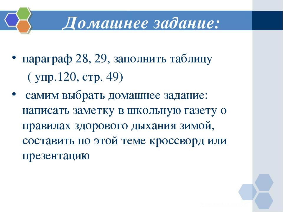 Домашнее задание: параграф 28, 29, заполнить таблицу ( упр.120, стр. 49) сами...