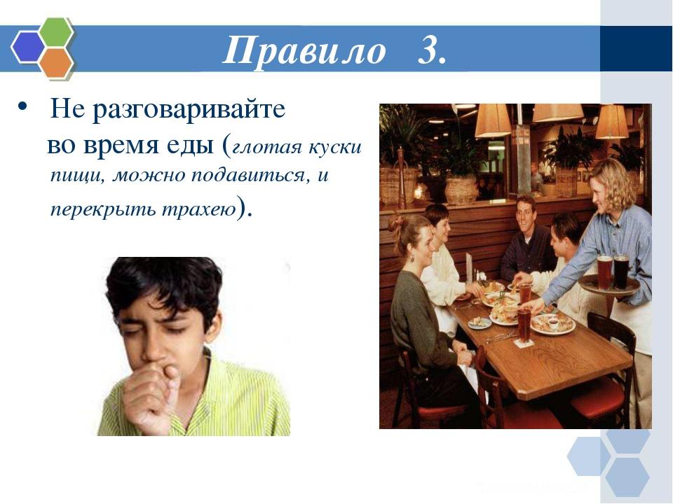 Правило 3. Не разговаривайте во время еды (глотая куски пищи, можно подавитьс...