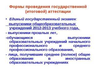 Формы проведения государственной (итоговой) аттестации Единый государственный