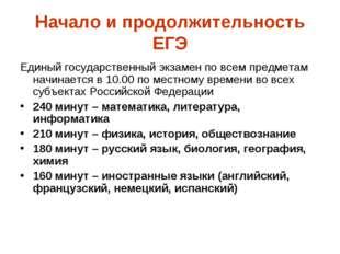 Начало и продолжительность ЕГЭ Единый государственный экзамен по всем предмет