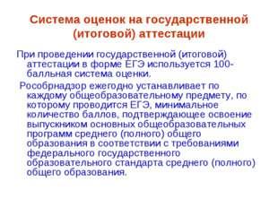 Система оценок на государственной (итоговой) аттестации При проведении госуда