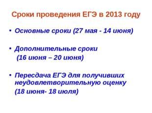 Сроки проведения ЕГЭ в 2013 году Основные сроки (27 мая - 14 июня) Дополнител