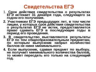 Свидетельства ЕГЭ 1. Срок действия свидетельства о результатах ЕГЭ истекает 3
