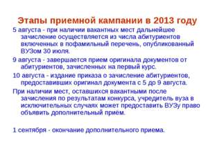 Этапы приемной кампании в 2013 году 5 августа - при наличии вакантных мест да