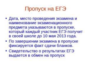 Пропуск на ЕГЭ Дата, место проведения экзамена и наименование экзаменационног