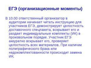 ЕГЭ (организационные моменты) В 10.00 ответственный организатор в аудитории н