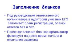 Заполнение бланков Под руководством ответственного организатора в аудитории у