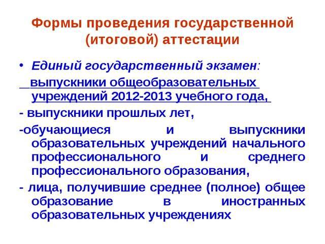 Формы проведения государственной (итоговой) аттестации Единый государственный...