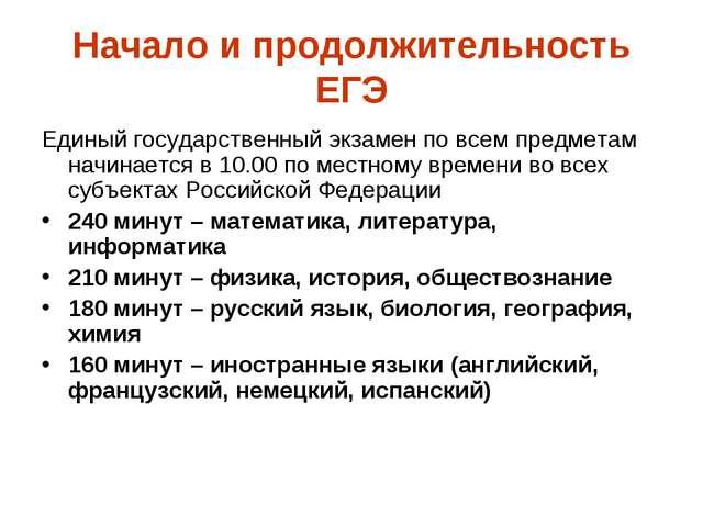 Начало и продолжительность ЕГЭ Единый государственный экзамен по всем предмет...