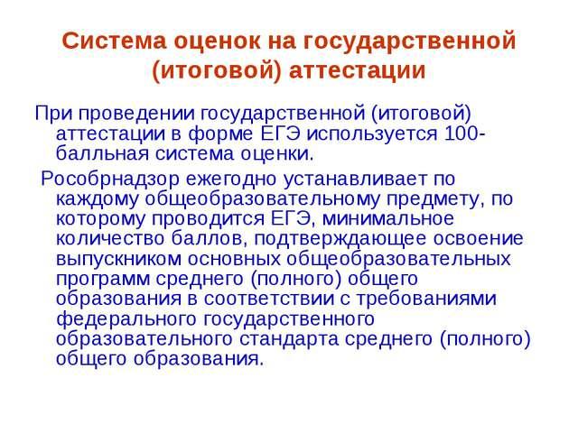 Система оценок на государственной (итоговой) аттестации При проведении госуда...