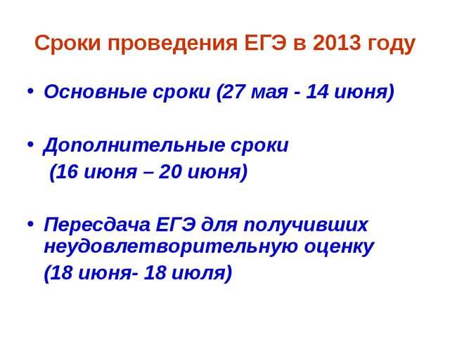 Сроки проведения ЕГЭ в 2013 году Основные сроки (27 мая - 14 июня) Дополнител...