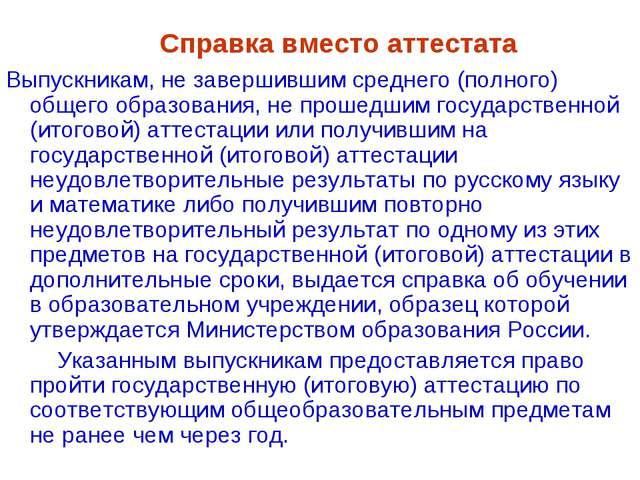 Справка вместо аттестата Выпускникам, не завершившим среднего (полного) общег...
