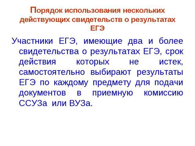 Порядок использования нескольких действующих свидетельств о результатах ЕГЭ У...