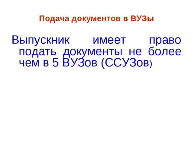 Подача документов в ВУЗы Выпускник имеет право подать документы не более чем...