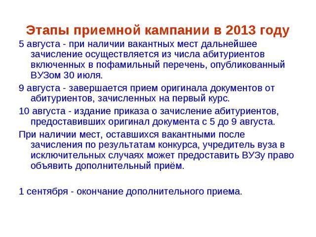 Этапы приемной кампании в 2013 году 5 августа - при наличии вакантных мест да...