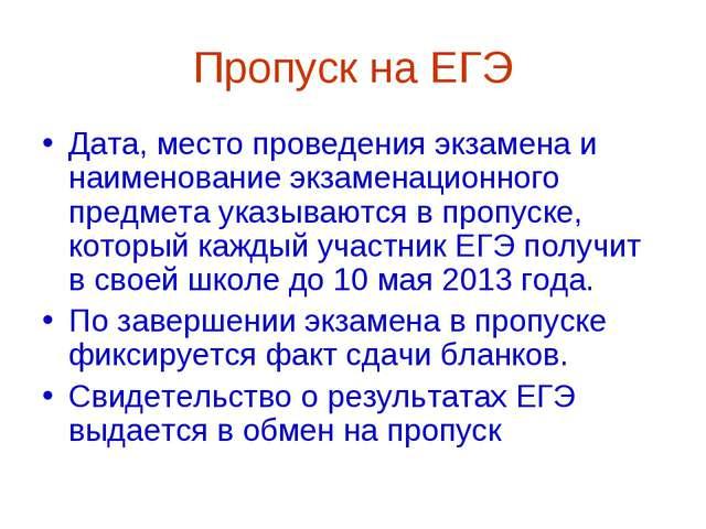 Пропуск на ЕГЭ Дата, место проведения экзамена и наименование экзаменационног...