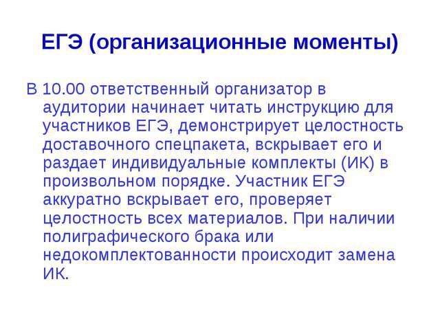 ЕГЭ (организационные моменты) В 10.00 ответственный организатор в аудитории н...