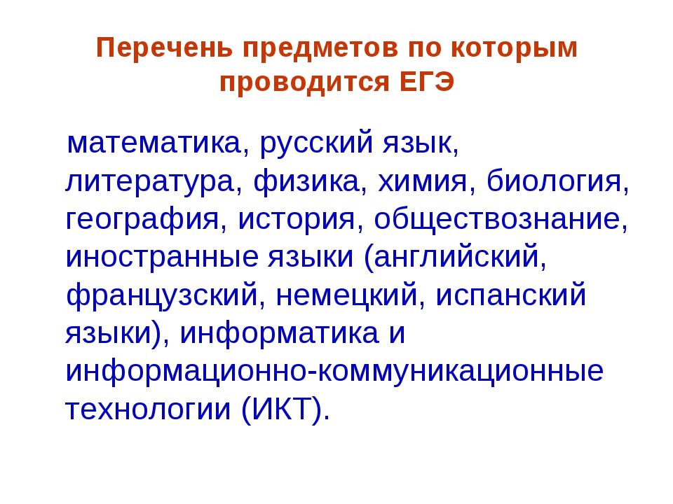 Перечень предметов по которым проводится ЕГЭ математика, русский язык, литера...