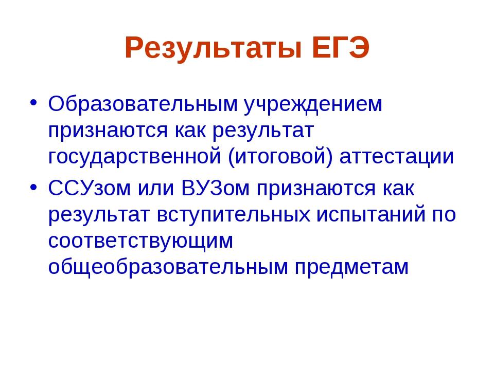 Результаты ЕГЭ Образовательным учреждением признаются как результат государст...