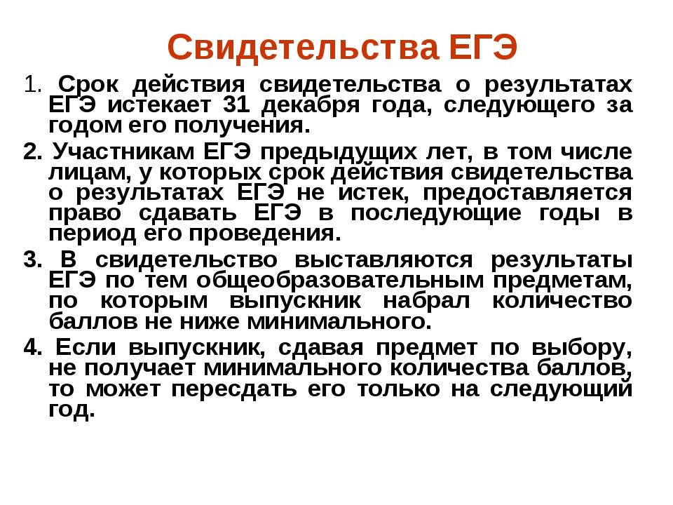Свидетельства ЕГЭ 1. Срок действия свидетельства о результатах ЕГЭ истекает 3...