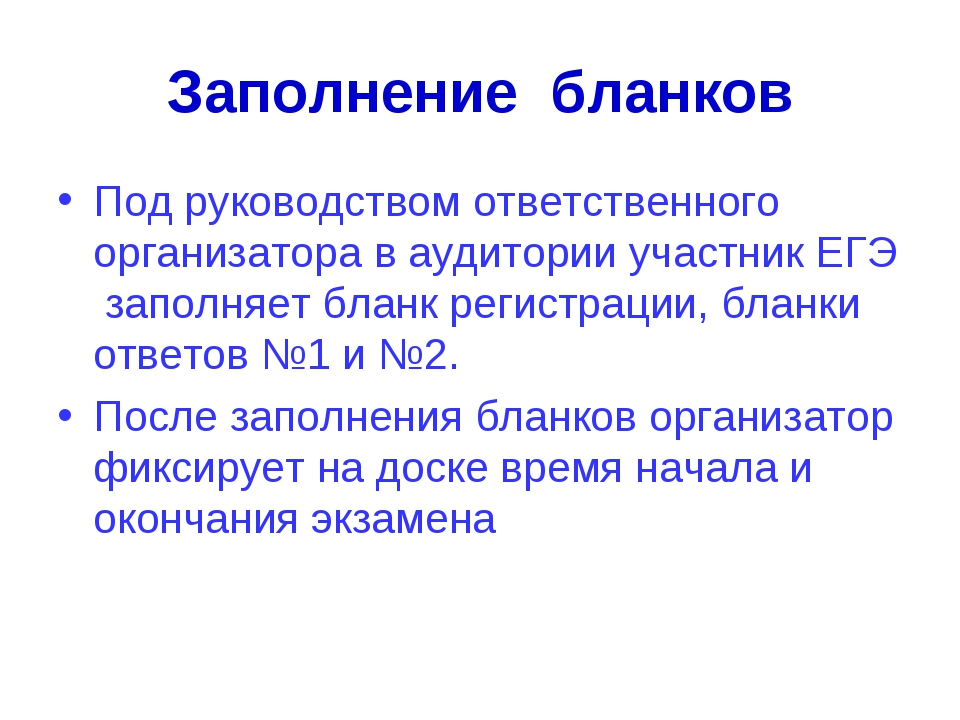 Заполнение бланков Под руководством ответственного организатора в аудитории у...
