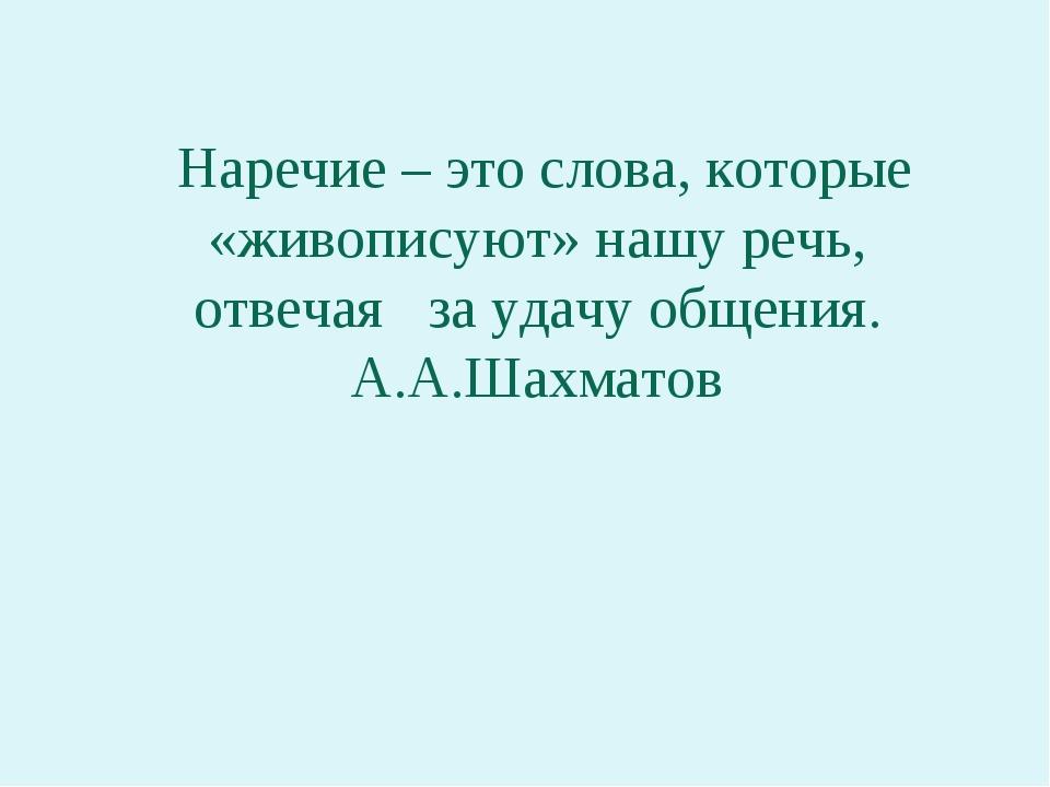 Наречие – это слова, которые «живописуют» нашу речь, отвечая за удачу общени...