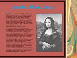 Загадка Моны Лизы. Мона Лиза Вы, наверное, знаете, что в столице Франции Пари