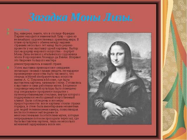 Загадка Моны Лизы. Мона Лиза Вы, наверное, знаете, что в столице Франции Пари...