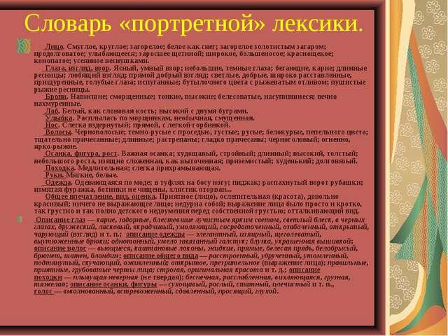 Словарь «портретной» лексики. Лицо. Смуглое, круглое; загорелое; белое...